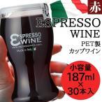 ショッピングイタリア イタリア ワイン エスプレッソワイン サンジョヴェーゼ 1ケース(187ml×30個入り) カップワイン PETワイン