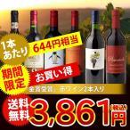 訳あり 期間限定 9/30 23:59迄 ワインセット 金賞受賞2本入り バラエティ赤ワイン6本セット 送料無料
