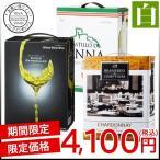 期間限定 〜3/31まで BIB バッグインボックス白ワイン 3000ml バラエティ3個セット