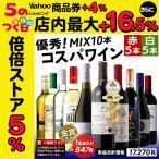 ワイン ワインセット 赤白ワインセット 10本 おまけ付