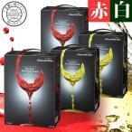 ショッピングワイン BIB バッグインボックスワイン 3000ml×4本 カサス・パトロナレス 赤・白
