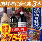 期間限定 着日指定不可 ワインセット 肉料理にあう赤ワイン3本セット ハニーローストピーナッツ付 送料無料