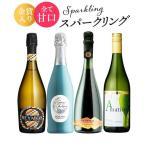 すっきり甘口 スパークリングワイン5本セット 送料無料