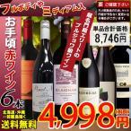 ワイン ワインセット 金賞受賞ワイン入り 赤ワイン 6