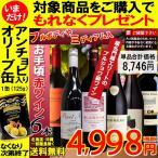 ショッピングワイン お買い得 限定セール 10/5終日迄 ワイン ワインセット 金賞受賞ワイン入り 赤ワイン 6本セット 送料無料 お手頃ワイン
