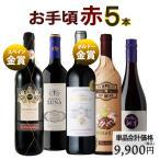 ワイン ワインセット 期間限定セット おまけ付 送料無
