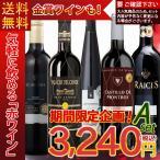 ショッピング期間限定 ワインセット 送料無料 期間限定A お手頃ワイン3本とメダル受賞ワイン2本の「赤ワイン」5本セット