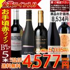 ワイン ワインセット 期間限定セット おまけ付 金賞受