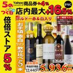 ワイン ワインセット 赤白ワインセット 5本 辛口 送料無料 一部除外 お買い得 おまけ付き