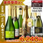 ワイン ワインセット すべて辛口 スパークリングワイン 6本セット 送料無料 お手頃ワイン