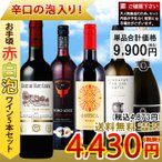ワイン ワインセット 赤 白 スパー�