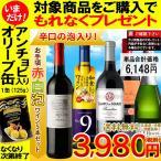ショッピング期間限定 7月末迄期間限定&おまけ付 ワインセット 送料無料 金賞受賞ワイン&お手頃ワインの赤白泡ワイン5本セット