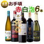 ワイン ワインセット 白 スパークリ