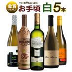 ショッピングワイン ワインセット お手頃ワイン 白ワイン 5本セット 辛口
