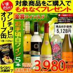 ショッピング白 8月末迄期間限定 ワインセット 送料無料 お手頃ワイン3本とメダル受賞ワイン2本 白ワイン5本セット 辛口