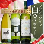 ギフト ワインセット フランス産サクラアワード受賞ワイン入り 白ワイン3本セット