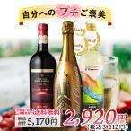 Yahoo!ワイン館ビバヴィーノ ヤフー店ギフト ワインセット 自分へのプチご褒美 スペイン産お手頃ワイン赤白泡3本セット