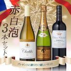 ワインギフト シャンパン入り シャブリ入り 赤白泡バラエティ3本セットB 辛口 フランスワイン