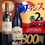 ワインギフト 金賞受賞入り フランス産赤ワイン 2本セット ワインセット
