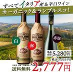 ギフト ワインセット プレゼントにピッタリ オーガニックワイン2本とスパークリングワイン1本 イタリアワイン赤白泡3本バラエティギフト 送料無料 GIFT