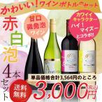 ワインセット 送料無料 かわいいワインボトルのセット ハイマイズーと甘口スパークリングワイン バラエティ4本セット スペイン 赤ワイン イタリア 白ワイン 泡