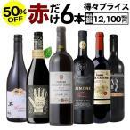 ワイン ワインセット  赤ワインセッ