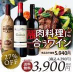 ワインセット 肉料理に合うワイン �