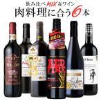 特売 おまけ付き ワイン ワインセット 肉料理に合うワイン 飲み比べ 赤ワイン 3本セット 送料無料 北海道 沖縄除く