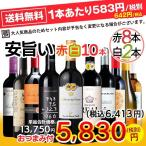 ワイン ワインセット 赤白ワインセット 10本 おまけ付き 金賞受賞 お手頃セット 送料無料 一部除外 お買い得