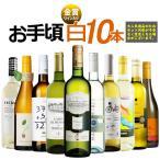 ワイン ワインセット お手頃 白ワイン10本セット 金賞