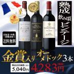 ワイン ワインセット 金賞受賞入り