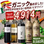 ワイン ワインセット オーガニックワイン 赤白5本セット 辛口 イタリア スペイン ワインセット ビオワイン 自然派 BIO