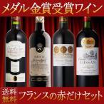 ワインセット バイヤー厳選 メダル受賞のフランスの赤だけ4本セット 送料無料