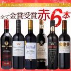 ワインセット すべてメダル受賞 赤ワイン6本セット