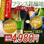 ワイン 産地ごとに楽しもう♪ フランス産 お得なシャン