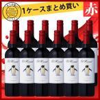 ワイン 赤ワイン まとめ買い エル �