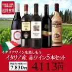 ワイン ワインセット 赤ワイン イタ
