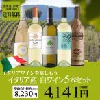ワイン ワインセット 白ワインセッ�