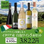 ワイン ワインセット イタリアワイ�