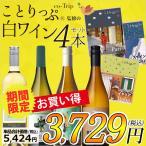 ワイン 送料無料 ワインセット ことりっぷ編集部コラボワイン 白ワイン 4本 辛口 白ワイン
