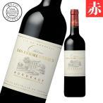 ワイン 赤ワイン シャトー レ フェルメントー 赤 フランス産 フランスワイン フルボディ ボルドーワイン 3571960003792