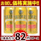 【数量限定入荷】お買い得ブローリープレミアムラガー3ケース72本入り ローアルコールビール