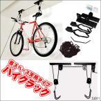自転車天吊り 簡単取付け/自転車リフト バイクラック FJ-1608