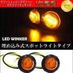 送料無料 LED 埋め込み ウィンカー 二個セット 12V 小型 アンバー  X-67