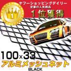 アルミ製グリルメッシュネット 黒 銀 100×33cm エアロ加工等に  網目 10×5mm タイプ2