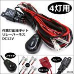 フォグランプ汎用 LED搭載スイッチ付きリレー配線キット/k26