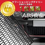 ABS製グリルメッシュネット/ABS樹脂ユーロハニカムグリル メッシュネット黒 六角/エアロ加工等に