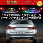 RGB トランクライト LEDテープライト 5モード 多用途マルチカラー 流れるウィンカー連動 シーケンシャル