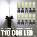 T10バルブ シリコン透光レンズ COBチップ ホワイトLED 12V 10個セット 送料無料 /282