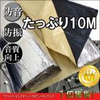 お買い得 デッドニングシート 10M巻  A-2  音響 振動 同梱不可商品
